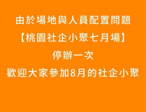 【桃園社企小聚-七月場】停辦一次