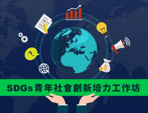 【活動協宣】 SDGs青年社會創新培力工作坊