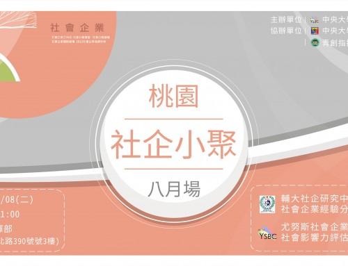 【桃園社企小聚】八月場