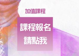 2020尤努斯獎-Yunus Prize-第五屆社會創新與創業競賽-社會創業家10堂課