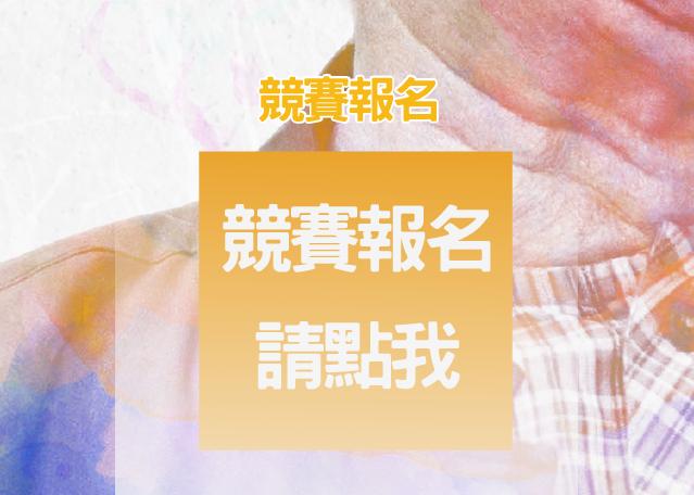 2020尤努斯獎-Yunus Prize-第五屆社會創新與創業競賽-競賽報名