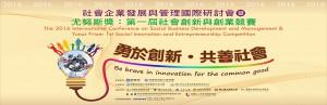 社會企業發展與管理國際研討會