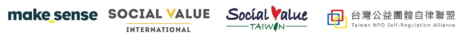 尤努斯獎-第五屆社會創新與創業競賽-協辦單位:MakeSense、Social Value International、台灣社會影響力研究院、台灣公益團體自律聯盟、社會創新實驗中心、社會影響力製造所Impact Hub Taipei、法鼓文理學院、臺中社會創新實驗中心
