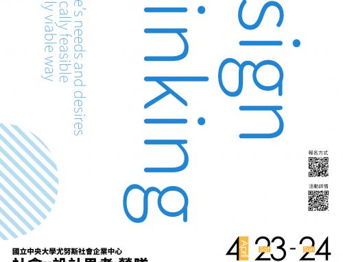 2016【社會X設計思考】營隊