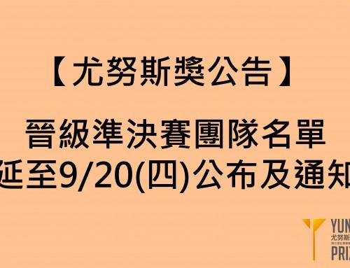 【尤努斯獎重大公告】晉級準決賽團隊名單延期公布
