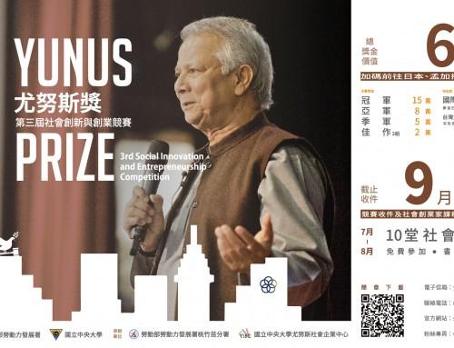 【尤努斯獎:第三屆社會創新與創業競賽】開跑囉!