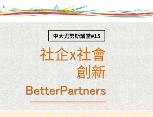 【中大尤努斯講堂#15】社企x社會創新:BetterPartners