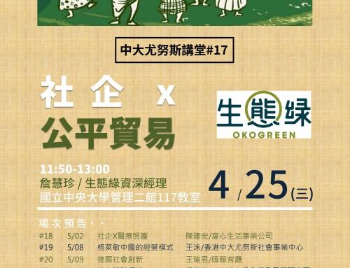 【中大尤努斯講堂#17】社企x公平貿易:生態綠
