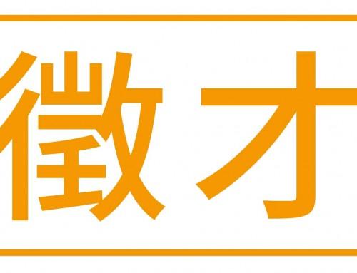 中央大尤努斯社會企業中心 誠徵工讀生