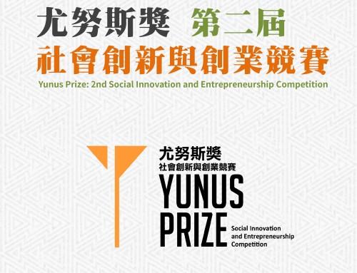 【尤努斯獎:第二屆社會創新與創業競賽】開跑囉!