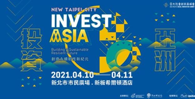 【活動宣傳】2021亞太社創高峰會