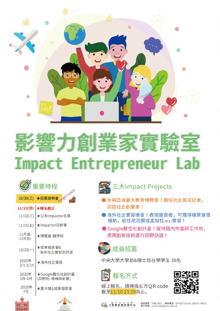影響力創業家實驗室-IE Lab學生團隊第一屆招募