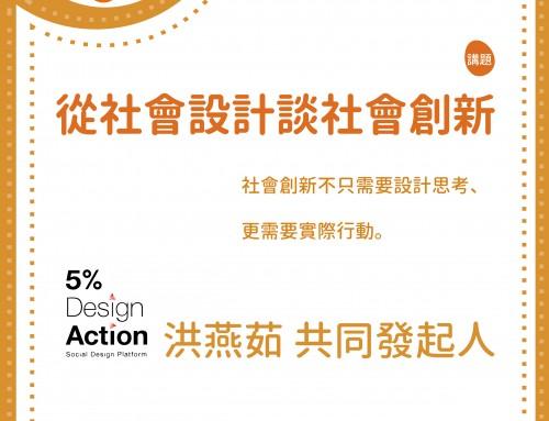 【桃園社企小聚】第23場-5% Design Action