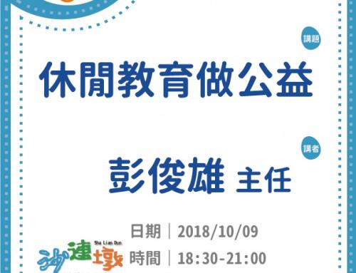 桃園社企小聚【第25場】-沙連墩社會企業
