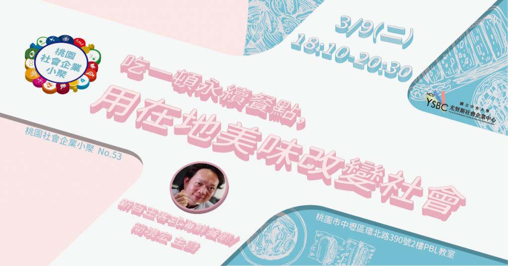 【桃園社企小聚No.53】開放報名囉!