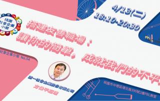 【桃園社企小聚No.54】開放報名囉!