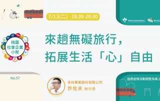 【桃園社企小聚No.57】開放報名囉!ft. 多扶事業股份有限公司