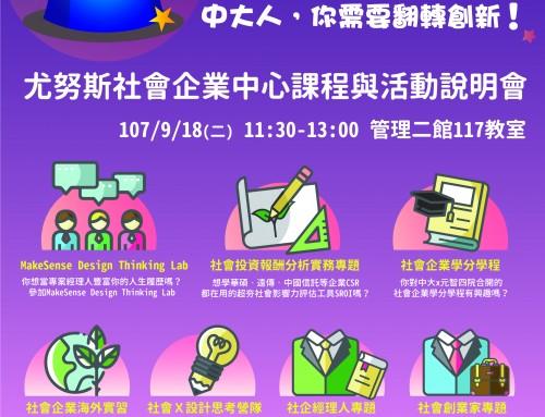 【社企開箱 YSBC Unpack Party】9/18開趴啦!
