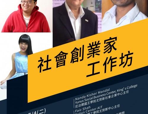 尤努斯社企工作坊#9: 社會創業家工作坊