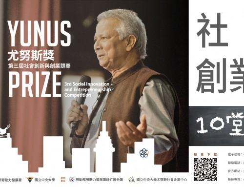 第三屆【尤努斯獎】社會創業家課程