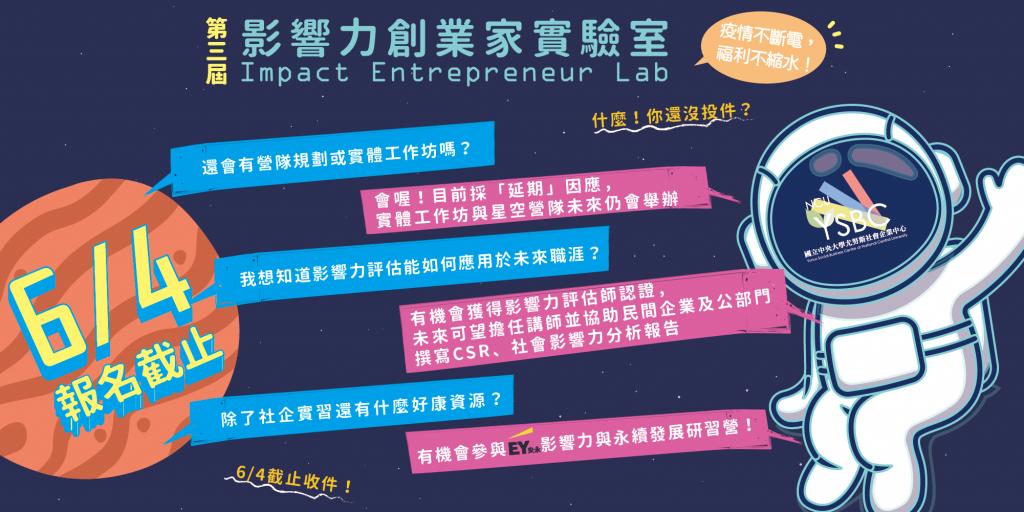 【影響力創業家實驗室】第三屆招募懶人包!快揪夥伴一起成為Impactor吧!