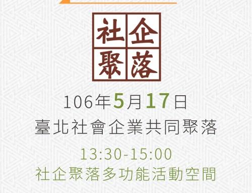 第二屆尤努斯獎-說明會:社會企業共同聚落(05/17)