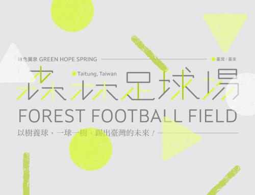 【森林足球場計畫】以樹養球,一球一樹,踢出臺灣的未來!