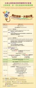 研討會議程總表