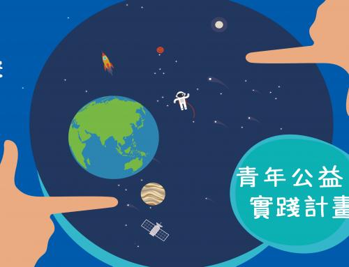 【活動協宣】1/25截止!第一屆全國青年公益實踐計畫