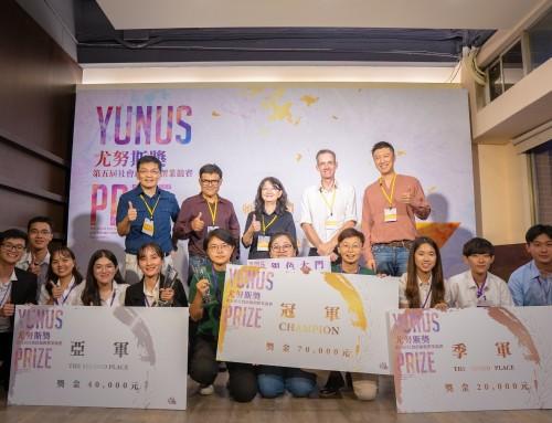 【尤努斯獎:第五屆社會創新與創業競賽】最終獲獎名單