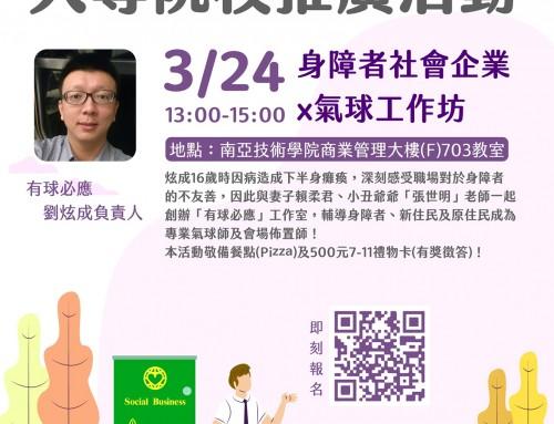 桃園社會企業大專院校推廣活動-身障社會企業 X 氣球工作坊(南亞技術學院)