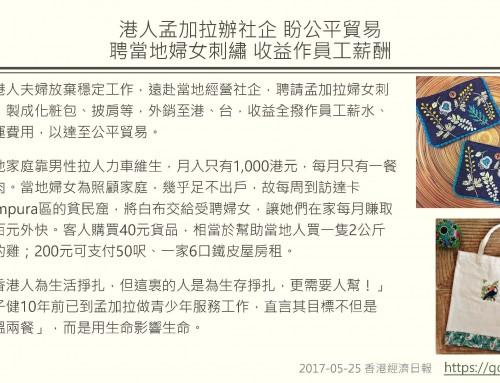 【桃園社企小聚】六月場-新聞回顧分享