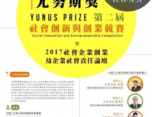【尤努斯獎:第二屆社會創新與創業競賽─決賽】暨【2017社會企業創業及企業社會責任論壇】