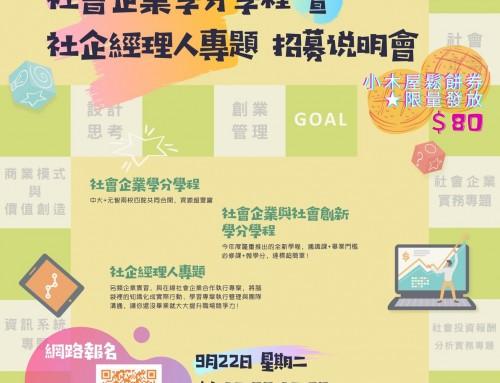 【招募說明會】109社會企業學分學程暨社企經理人專題