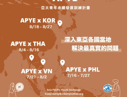 【友善宣傳】亞太青年永續發展訓練計畫