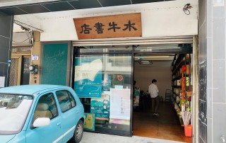 【IE Lab 影響力創業家實驗室】訪談實錄-新屋水牛書店