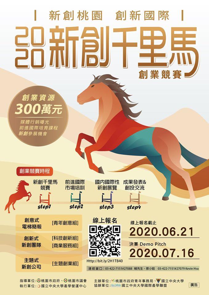2020 新創千里馬創業競賽