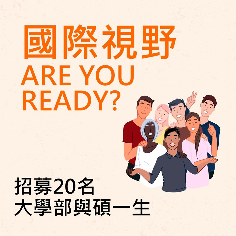 倒數五天!!6/7截止報名 【招募】第二屆影響力創業家實驗室大使