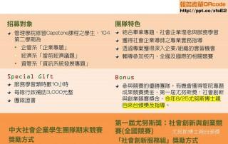 104-2招募說明會海報