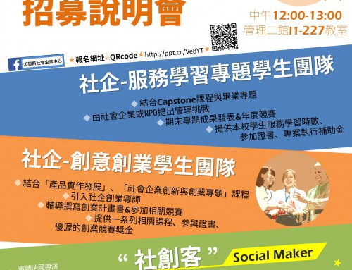 105【社企學生團隊】招募說明會