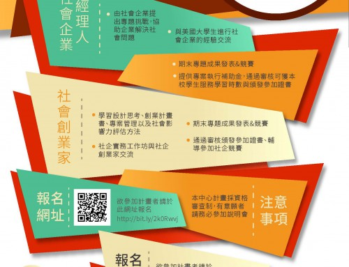 📣📣105學年度第2學期【社會企業專題計畫】招募說明會