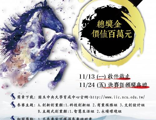 【活動協宣】2017年千里馬盃模擬創業競賽