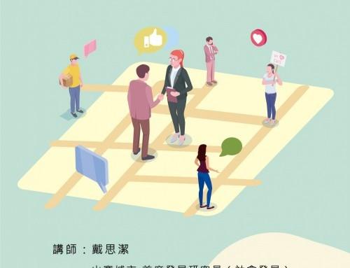 【影響力創業家實驗室】4/9-田野調查工作坊