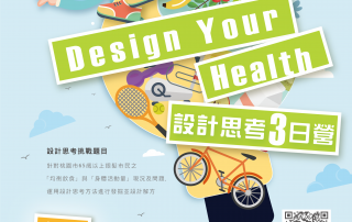 【限量報名】Design Your Health 設計思考三日營