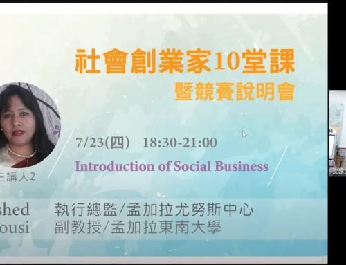 【精彩回顧】7/23-《Social Business導論》