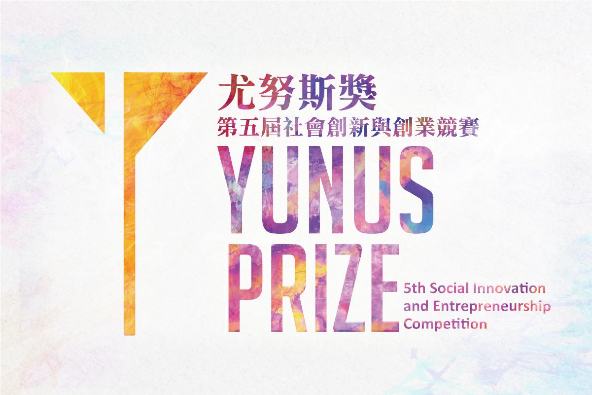 尤努斯獎:第五屆社會創新與創業競賽 火熱徵件中