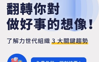 社企流-9/13力世代職涯講座( 臺北場)