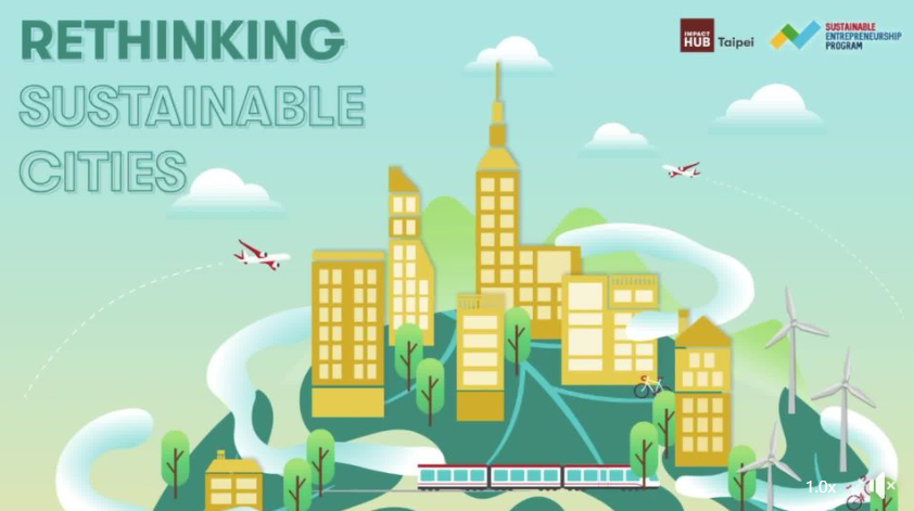 【活動宣傳】第五屆永續創新人才培育計畫「永續城市青世代 Rethinking Sustainable City」正式開跑囉!