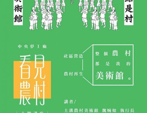 [中央夢工廠] 尤努斯社企工作坊#8