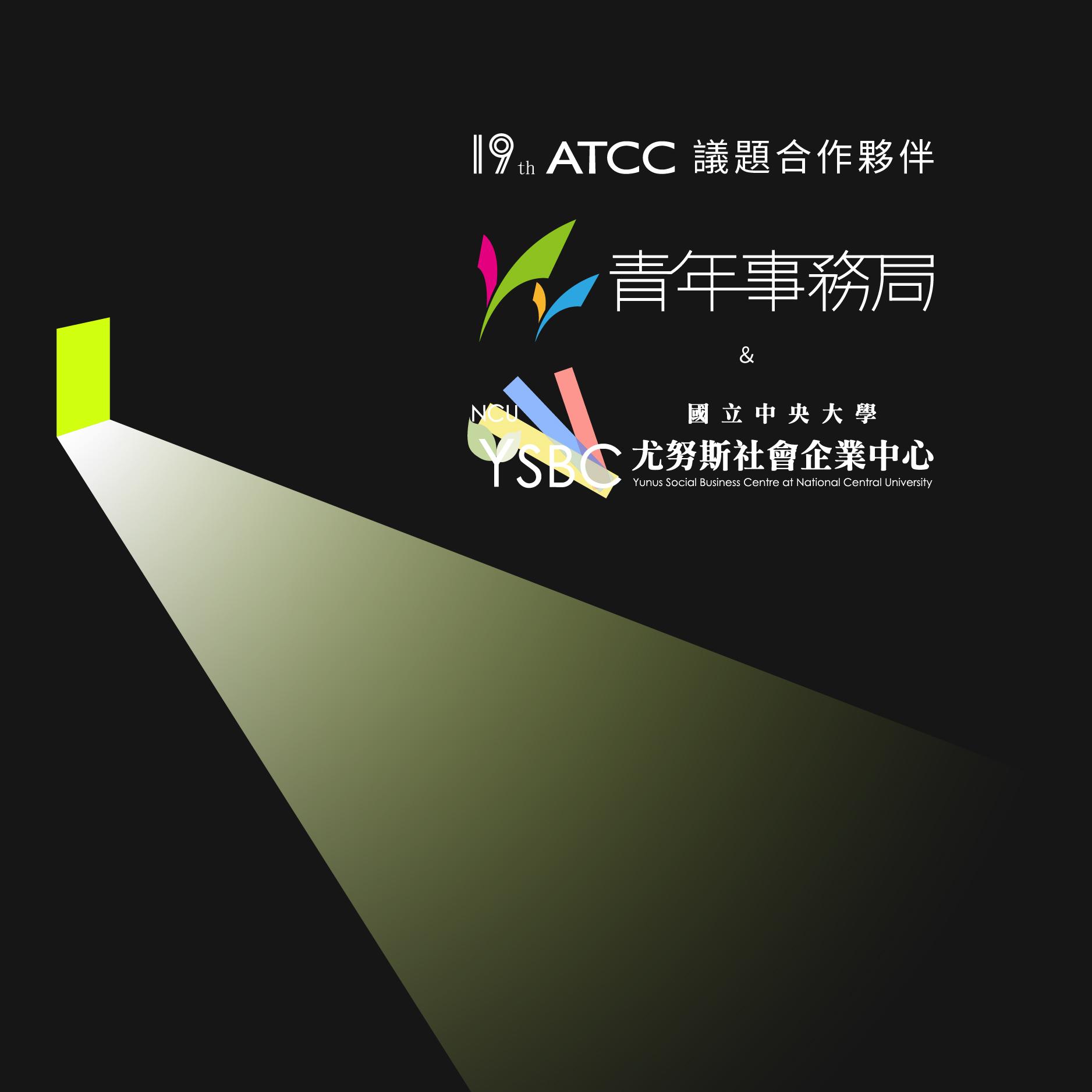 【活動宣傳】ATCC說明會
